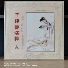 12寸黑胶唱片   子健会洛神 封套99品,碟面全新99品