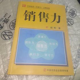 中国农药《营销力》之姊妹篇 销售力