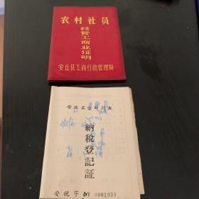 安丘县八四年工商证