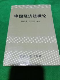 中国经济法概论