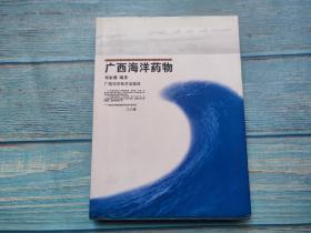 广西海洋药物