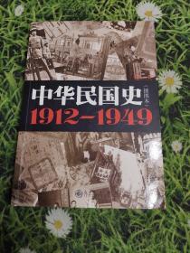 中华民国史