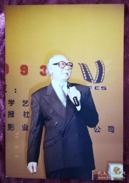 著名导演 凌子风 老照片