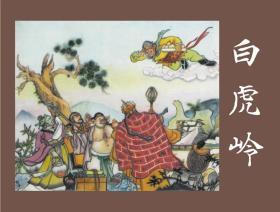 90折预售上海人美32开精装连环画《白虎岭》《狮驼国》《无底洞》《智激美猴王》(西游记系列)