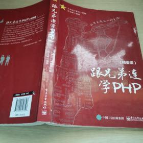 跟兄弟连学PHP(精要版)。
