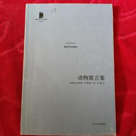 动物寓言集(大32)