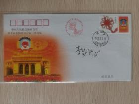 十届政协一次会议纪念封,李锡铭代表签名封
