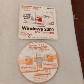Microsoft  Windows 2000 sp3 三合一完整版:多重启动光盘1张(无书  仅光盘1张)