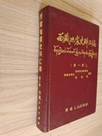 西藏地震史料汇编 第一卷 精装