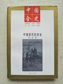 中国清代经济史:中国全史