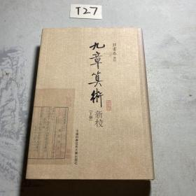 九章筭术新校 下册