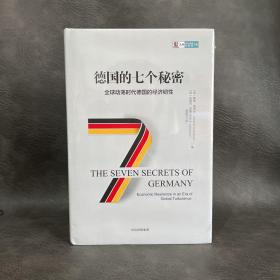 德国的七个秘密(正版塑封)
