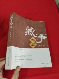 藏事要闻 (1949-2011 )   【小16开】