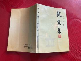 随宜集(1990年1版1印)