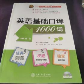 英语王牌口译培训系列:英语基础口译1000词(附MP3光盘)