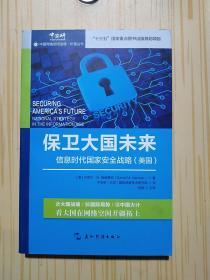 中国网络空间治理·价值丛书·保卫大国未来:信息时代国家安全战略(美国)(汉)