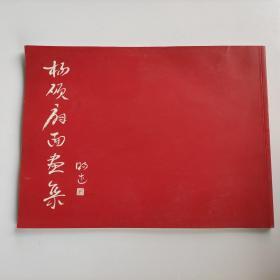 杨硕扇面书集