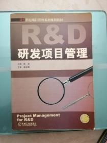 21世纪项目管理系列规划教材:研发项目管理