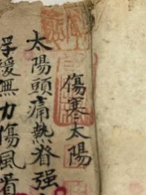 伤寒汤诗手抄本,孤本,李时中书,极具收藏研究价值