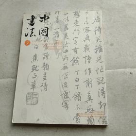 中国书法(2010.7)