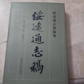 绥远通志稿 (第1册)