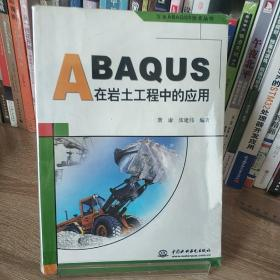万水ABAQUS技术丛书:ABAQUS在岩土工程中的应用