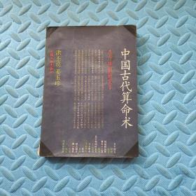 中国古代算命术:古今世俗研究1