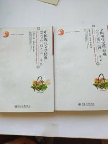 """普通高等教育""""十五""""国家级规划教材:中国现代文学经典1917-2012(三,四,第二版)两册"""
