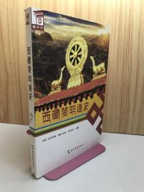 西藏简明通史