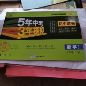 5年中考3年模拟 初中试卷 七年级上册 数学 湘教版