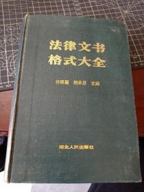 法律文书格式大全