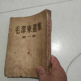 毛泽东选集1951年竖版第一卷,华东第1版。毛像撕了