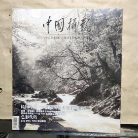 中国摄影(2015年第12期)未拆塑封