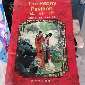 中国古代爱情故事(英汉对照):牡丹亭