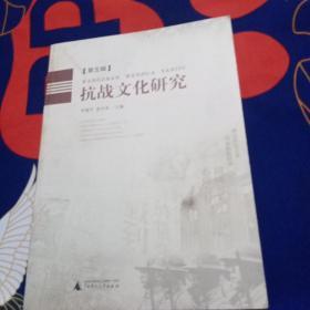 抗战文化研究(第5辑)