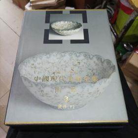 中国现代美术全集 陶瓷3 瓷器(下)