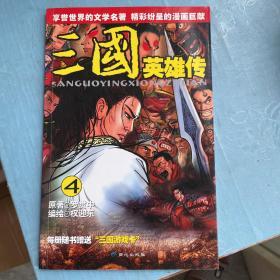三国英雄传4