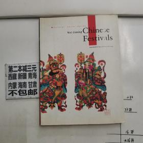 中国节日 英文版