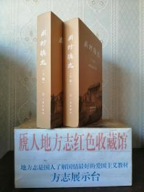 山西省地方志系列丛书----晋城市系列---【周村镇志】--泽州--虒人荣誉珍藏
