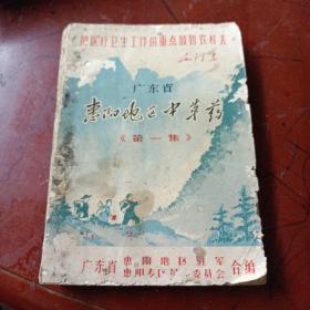 《广东省惠阳地区中草药》(第一集)