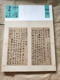 中国书法(2017年第6期)赖少其 黄易书法和域外高古印章