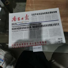 南昌日报2019年7月6日,