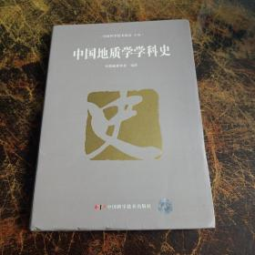 中国地质学学科史