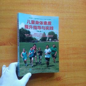 儿童身体素质提升指导与实践 第2版【内页干净】
