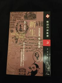 新生:葡汉对照:葡语作家丛书 文学系列 2