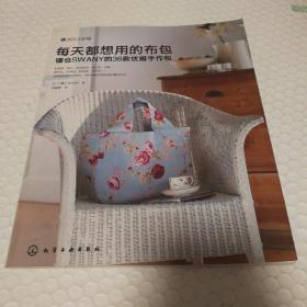 我的手工时间:镰仓SWANY的36款优雅手作包【自然旧。封面不贴合,封底内侧有脏有一折痕。内页干净无勾画。仔细看图】