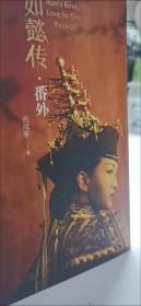 【包邮】后宫·如懿传(全六卷 精装)(修订版)