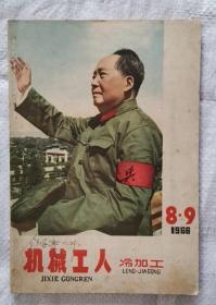机械工人冷加工 1966年8.9 包邮挂刷