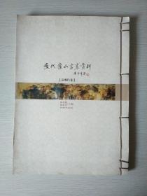 历代庐山书画赏析(近现代卷)