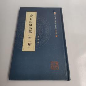 介石山房诗稿(外一种)/同文书库·厦门文献系列第四辑